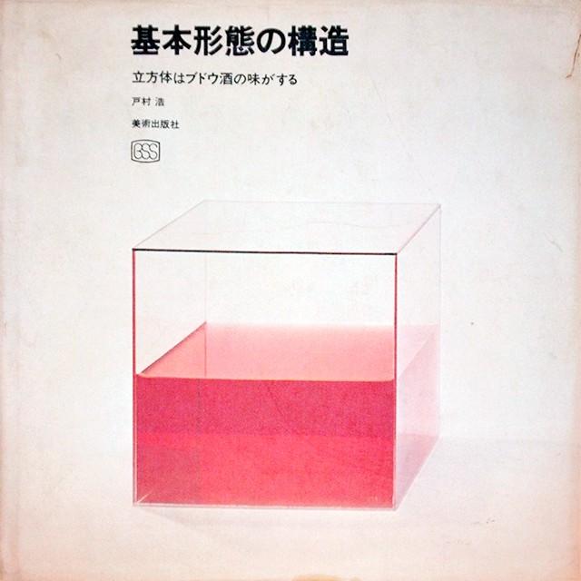 基本形態の構造―立方体はブドウ酒の味がする | 戸村浩