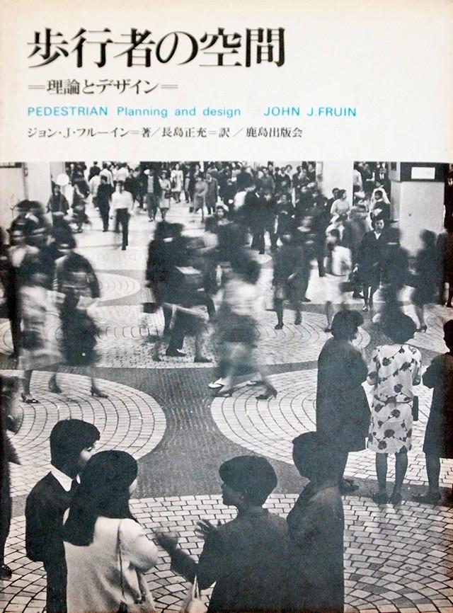 歩行者の空間―理論とデザイン | ジョン・J・フルーイン