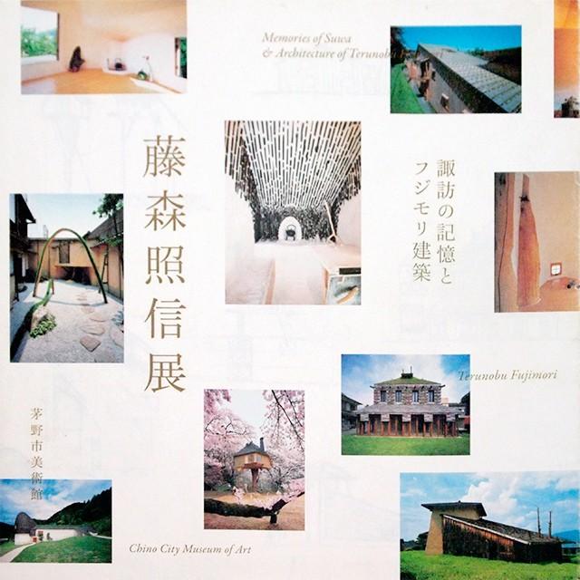 諏訪の記憶とフジモリ建築 | 藤森照信 展示図録