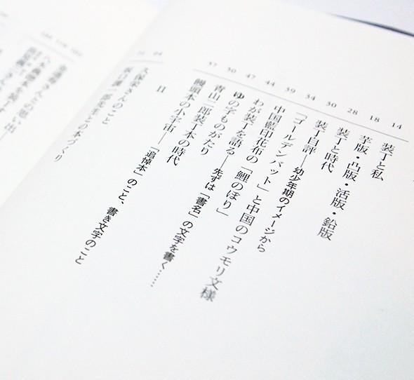 ゆの字ものがたり | 田村義也
