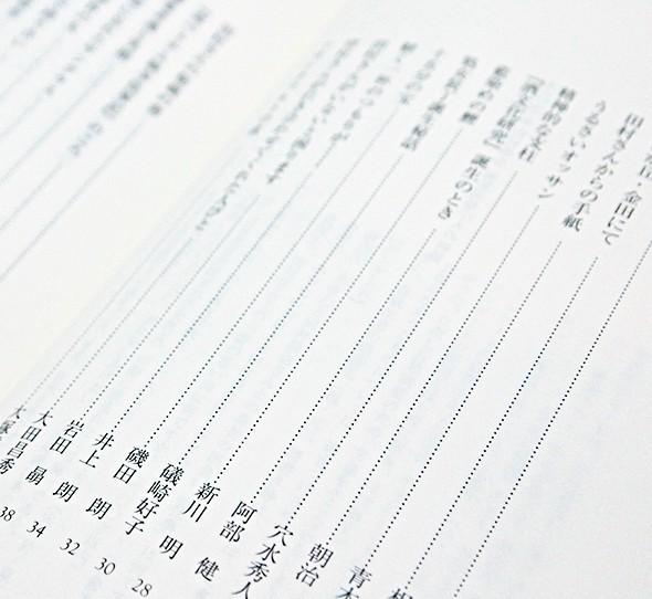 田村義也―編集現場115人の回想