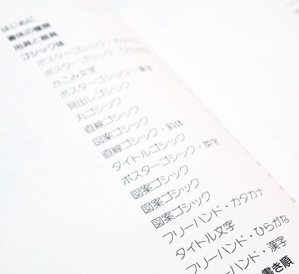 写真でみるレタリング入門 | 稲田茂