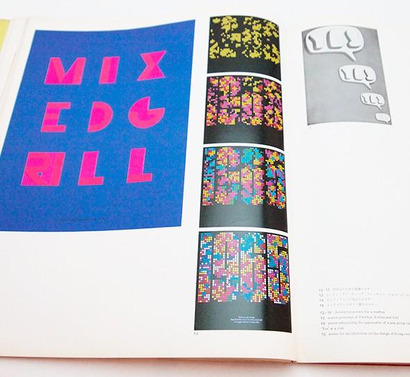 季刊グラフィックデザイン 35