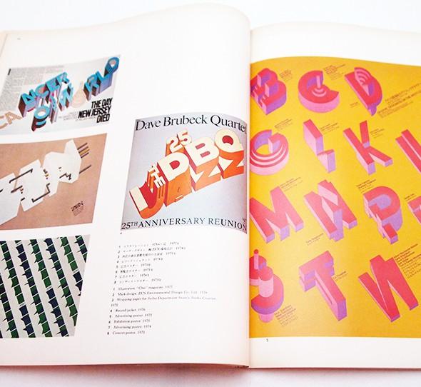 季刊グラフィックデザイン 68