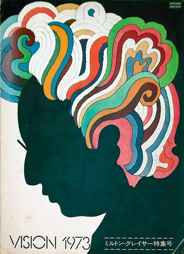 VISION 1973 ミルトン・グレイサー特集号