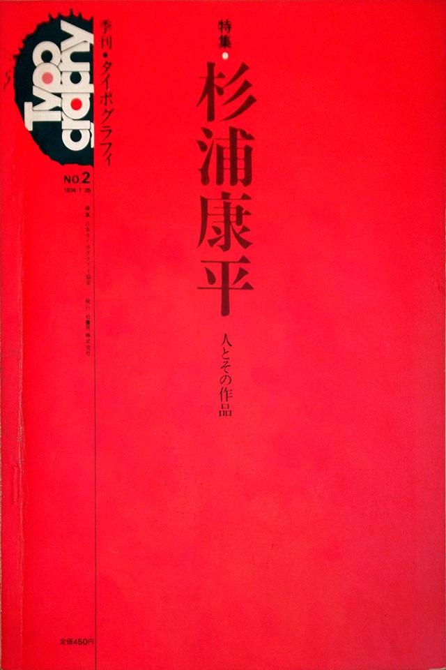 季刊タイポグラフィ No.2 杉浦康平 人とその作品