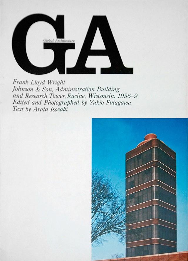 No.1 フランク・ロイド・ライト : ジョンソン・ワックス本社 | GA グローバル・アーキテクチュア
