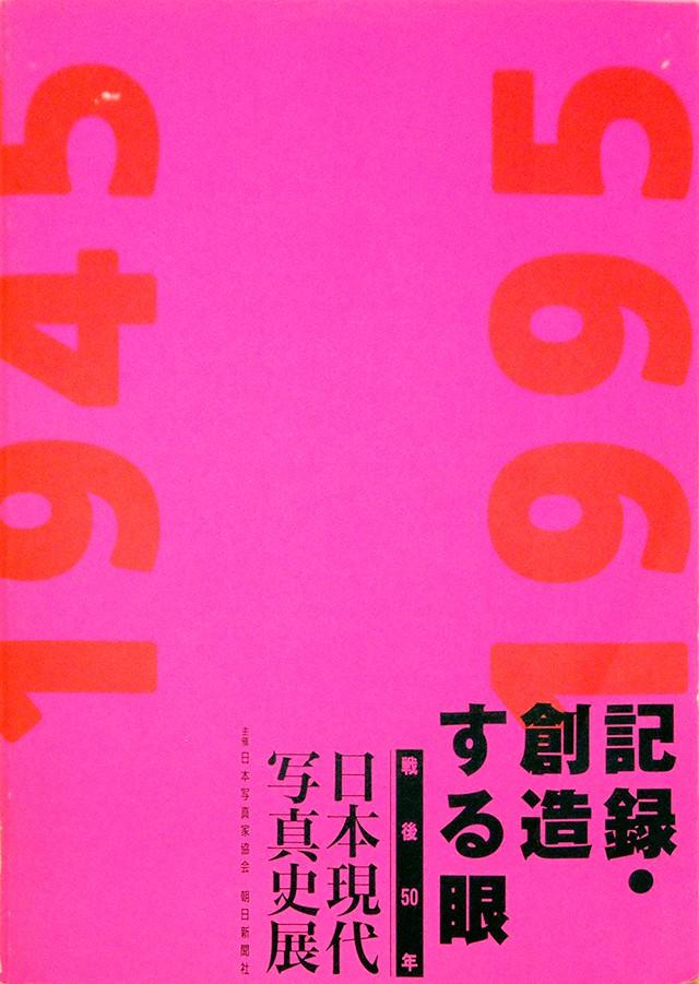 記録・創造する眼 戦後50年日本現代写真史展 図録