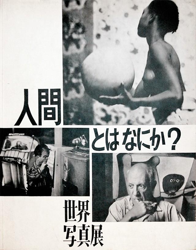 人間とはなにか?―世界写真展