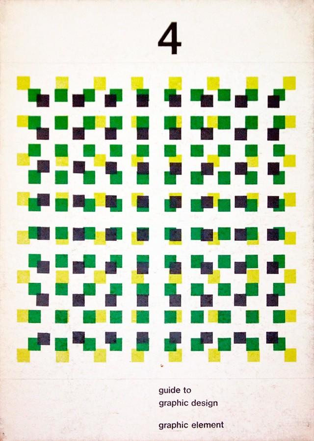 グラフィックデザイン大系4 グラフィックエレメント
