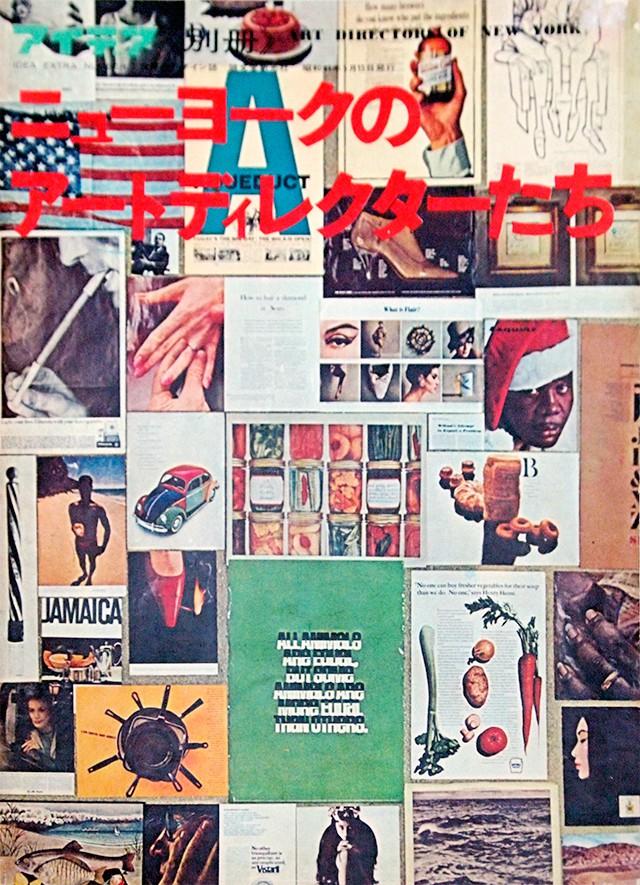 アイデア別冊 ニューヨークのアートディレクターたち