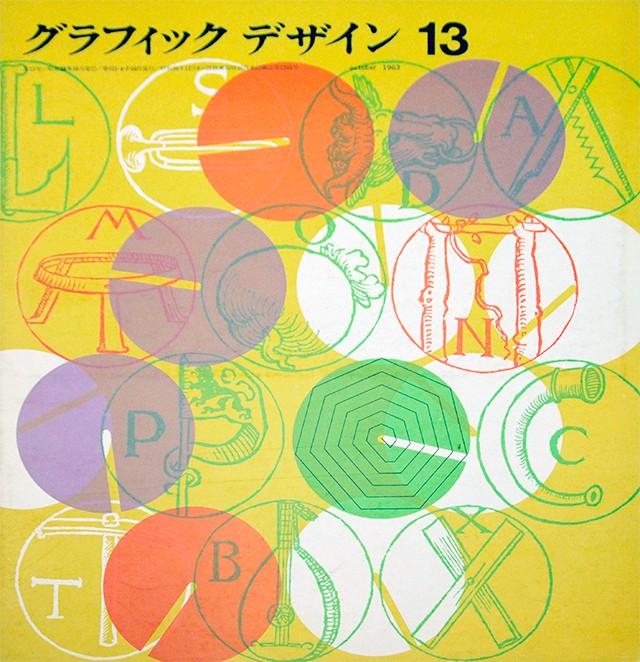 グラフィックデザイン 13