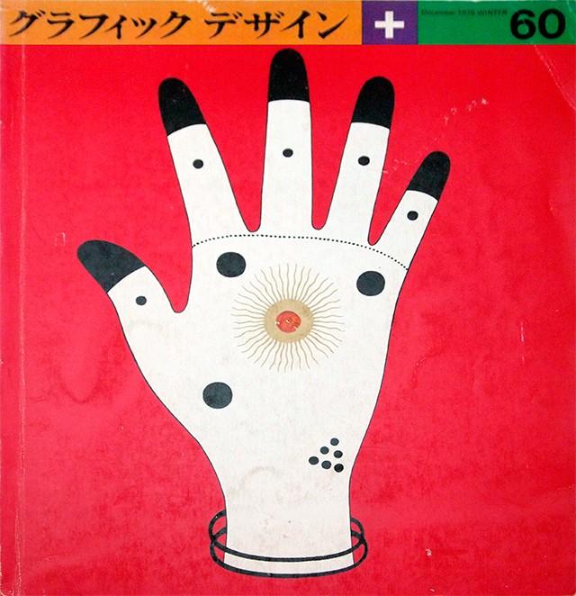 グラフィックデザイン 60