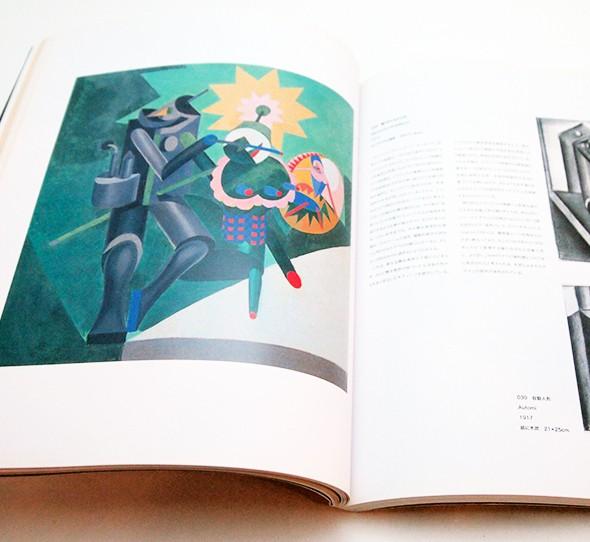 デペロの未来派芸術展 | フォルトゥナート・デペーロ