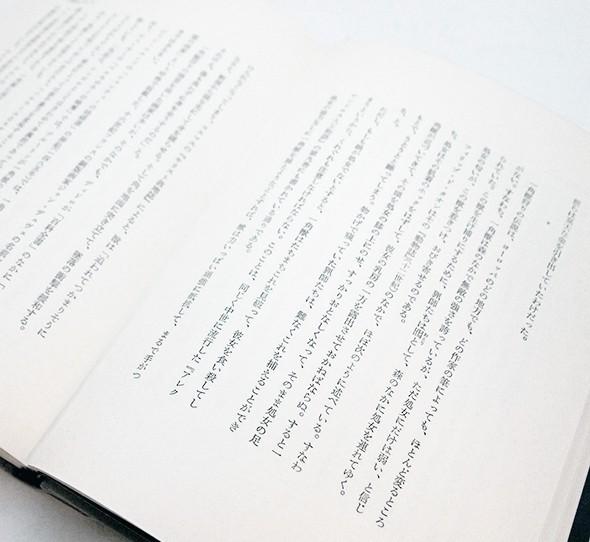 記憶の遠近法 | 澁澤龍彦