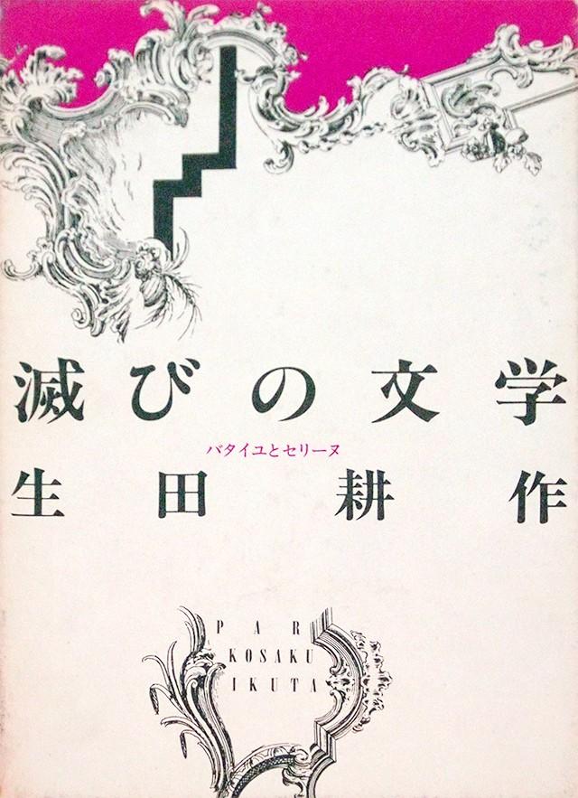 生田耕作 評論集 | 滅びの文学―バタイユとセリーヌ