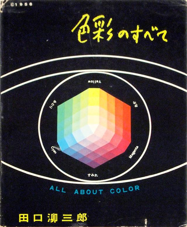 色彩のすべて | 田口泖三郎