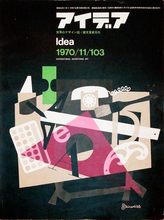 アイデア No.103 アメリカの現代グラフィック誌上展 AIGA展を見て