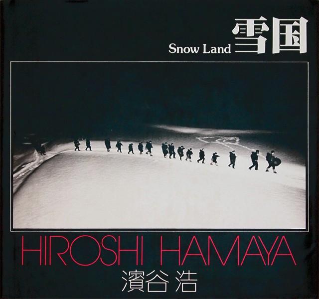 濱谷浩 写真集 | 雪国 ソノラマ写真選書1巻