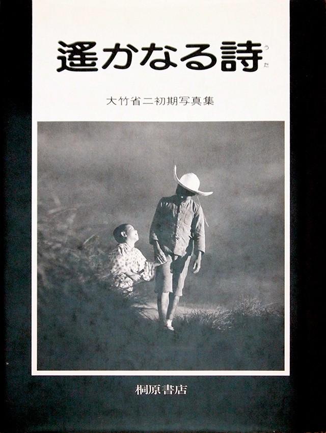 遙かなる詩 | 大竹省二 写真集