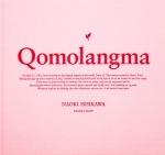 石川直樹 写真集 | Qomolangma チョモランマ