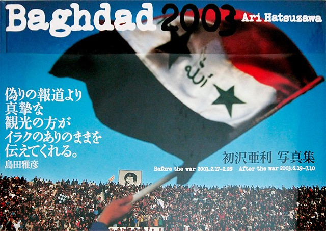 初沢亜利 写真集 | Baghdad 2003