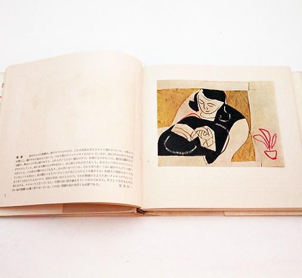 安井曾太郎表紙画集  1・2巻セット