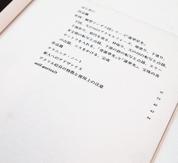 前田常作のアクリル画
