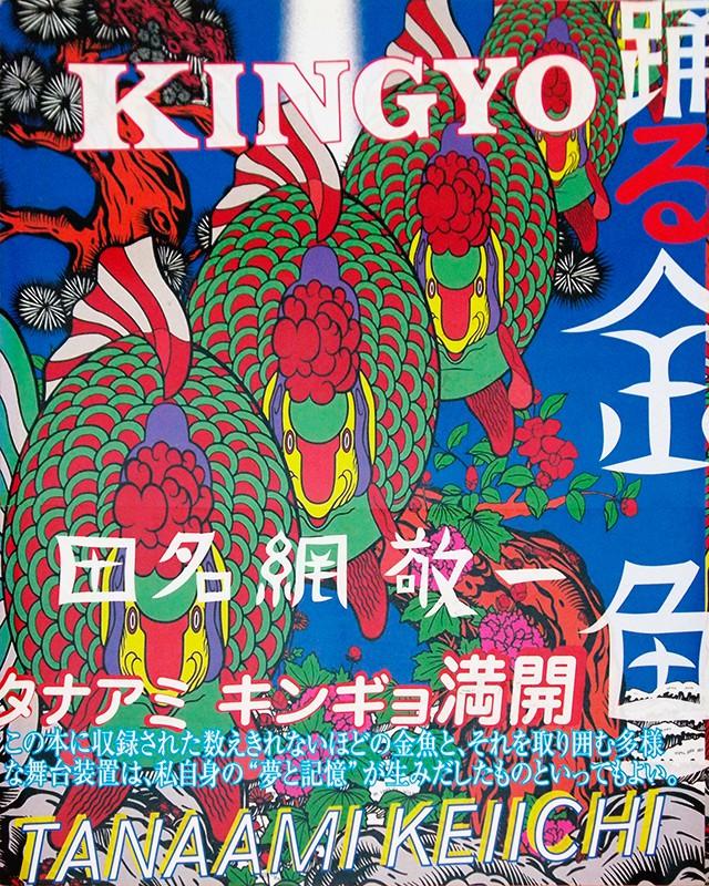 Kingyo 踊る金魚 | 田名網敬一 作品集