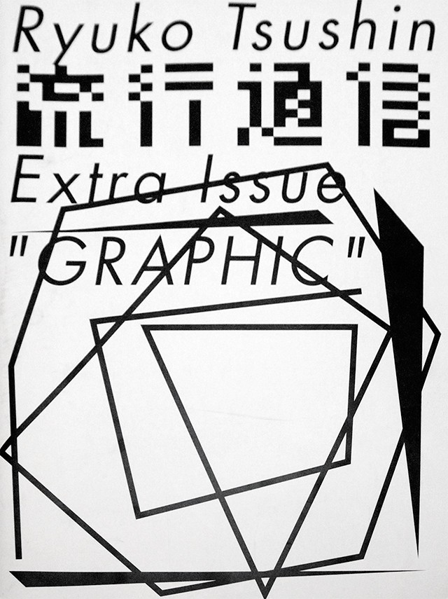 "流行通信 Extra Issue ""GRAPHIC"" 