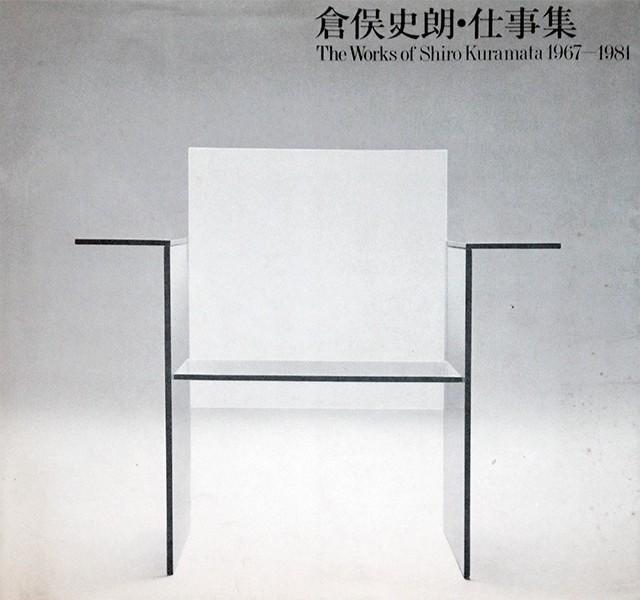倉俣史朗・仕事集 1967-1981 | 倉俣史朗