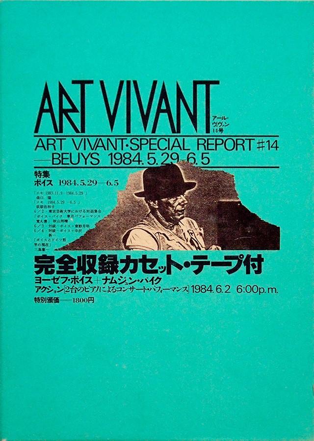 アール・ヴィヴァン 14号 特集 : ボイス 1984.5.29―6.5