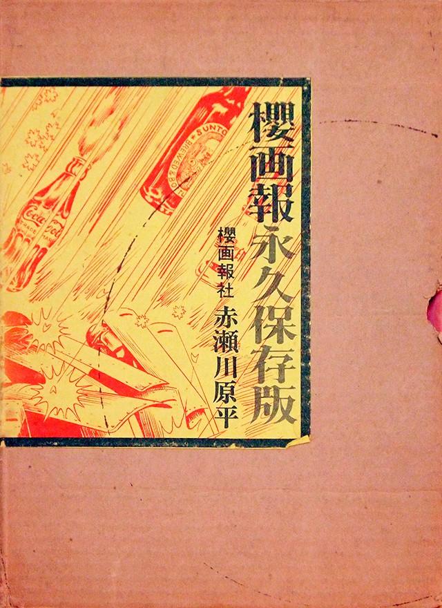 櫻画報永久保存版 | 赤瀬川原平