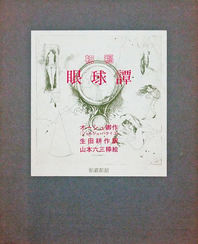 オーシュ卿、生田耕作 | 初稿 眼球譚