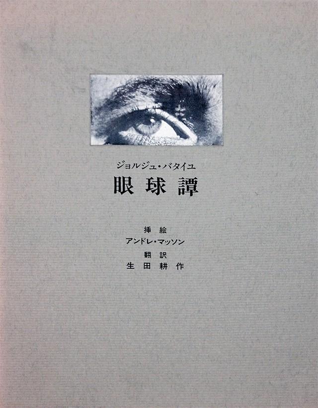 ジョルジュ・バタイユ、生田耕作 | 眼球譚