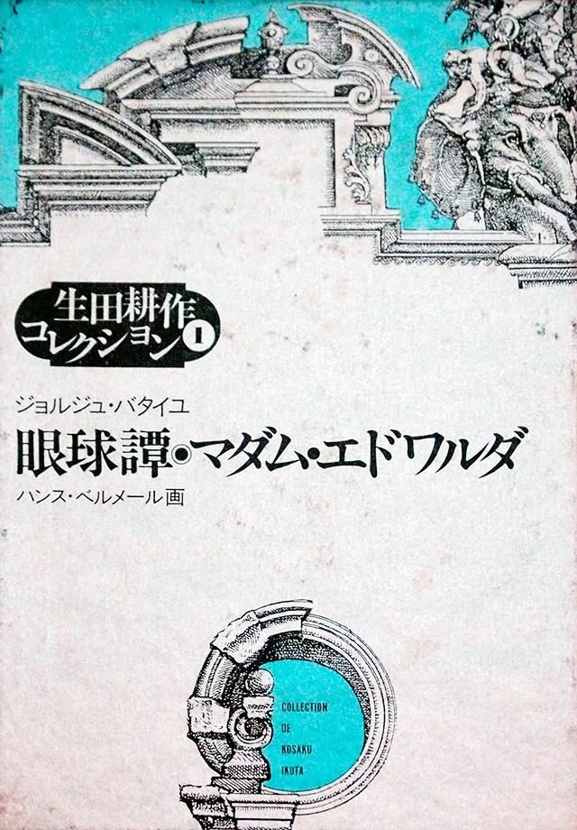 ジョルジュ・バタイユ、生田耕作 | 眼球譚、マダム・エドワルダ  生田耕作コレクション 1