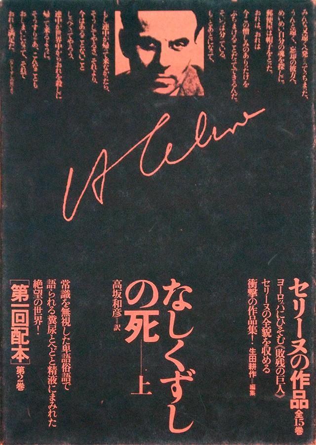 ルイ=フェルディナン・セリーヌ、高坂和彦 | セリーヌの作品 なしくずしの死 上下巻セット