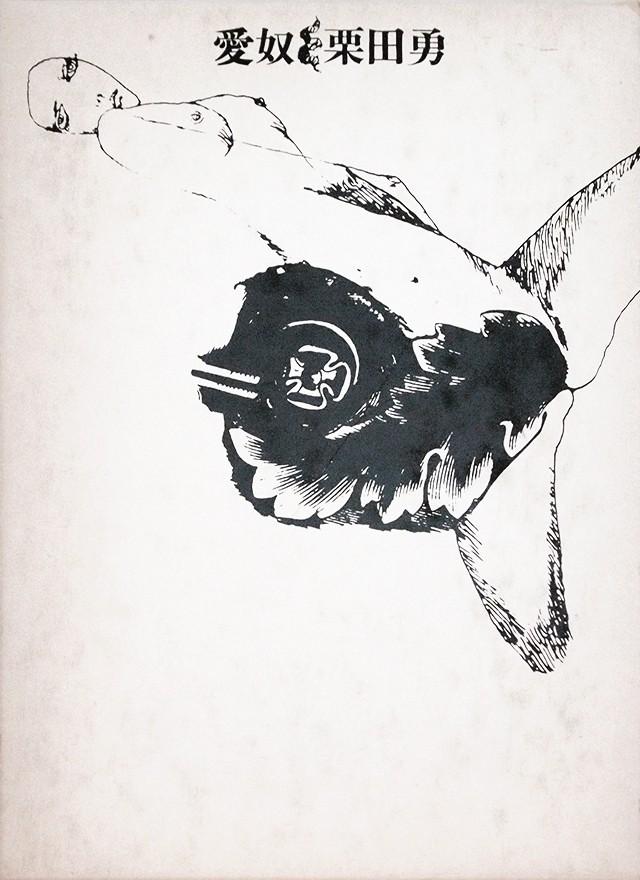 栗田勇 | 愛奴