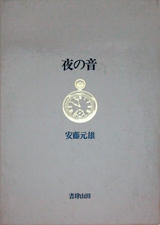安藤元雄 詩集 | 夜の音