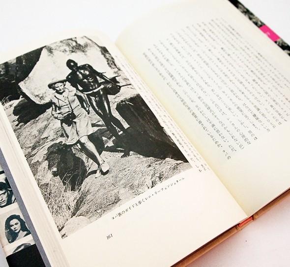 写真の時代 | 富岡多恵子