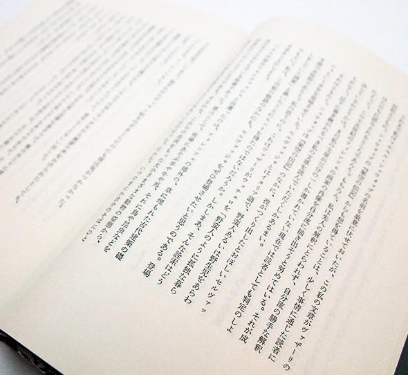 澁澤龍彦 | 唐草物語