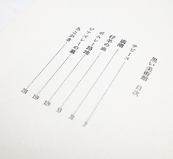 黒い美術館 マンディアルグ短篇集 | 生田耕作