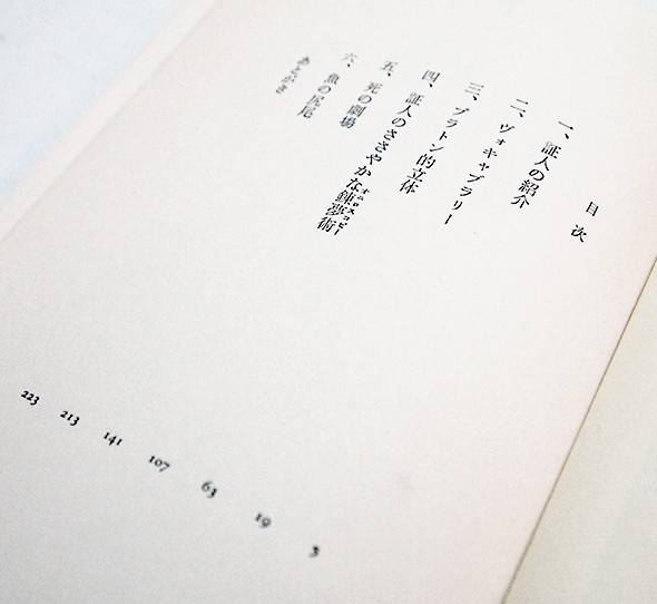 大理石 | マンディアルグ、澁澤龍彦、高橋たか子