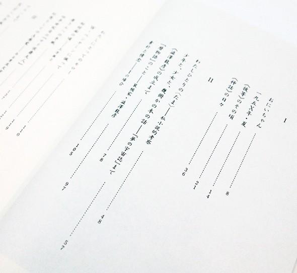 おにいちゃん―回想の澁澤龍彦 | 矢川澄子