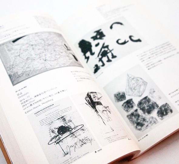 ボイス マルチプル:博愛のヴィ-クル | ヨーゼフ・ボイス