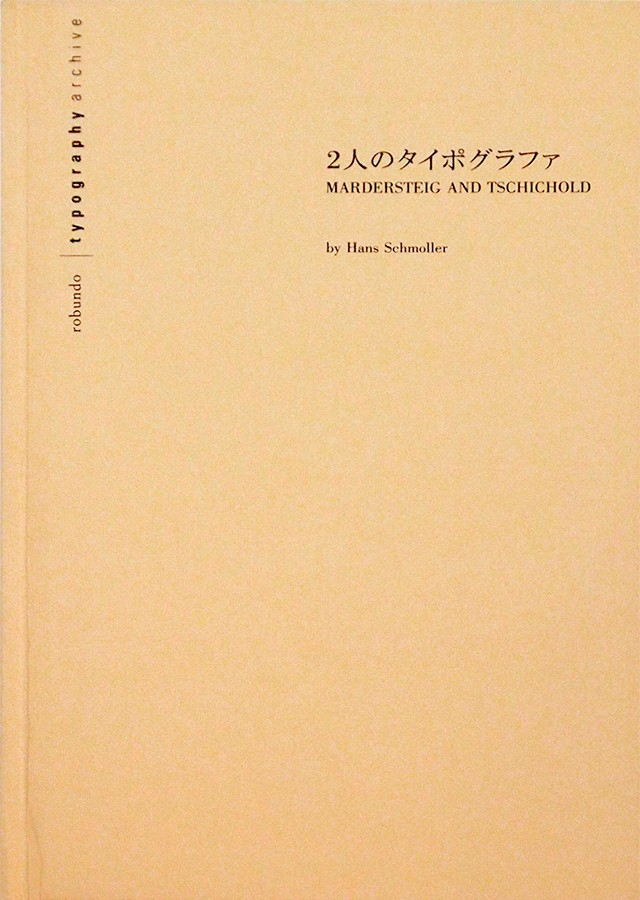2人のタイポグラファ― Mardersteig and Tschichold | ハンス・シュモーラ