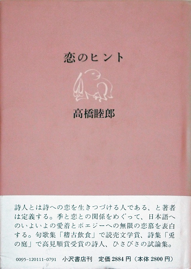 恋のヒント | 高橋睦郎