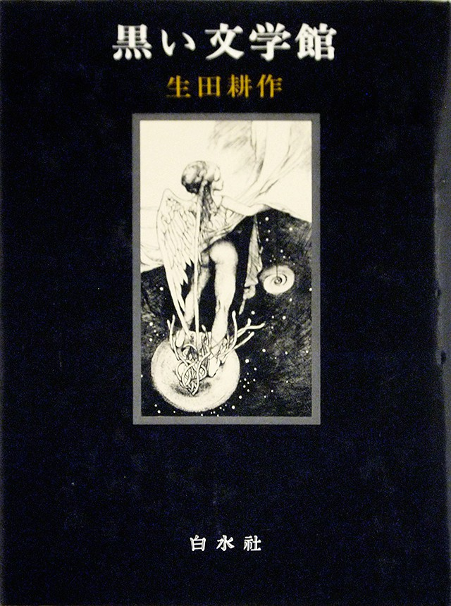 生田耕作 | 黒い文学館