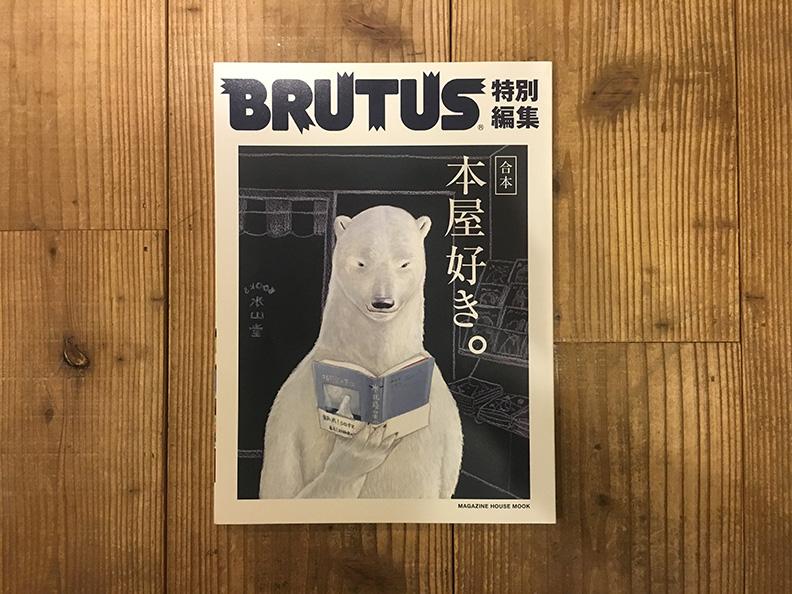 ブルータス特別編集 2014年8月「合本 本屋好き」号
