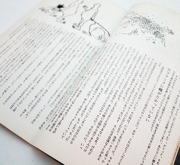 ぶっく・れびゅう 創刊号 | 特集: ジョン・レノンと小野洋子